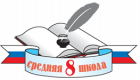 Средняя образовательная школа № 8