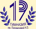 Гимназия № 19 им. Н.З. Поповичевой