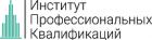 Институт профессиональных квалификаций