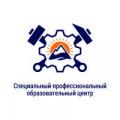 Специальный профессиональный образовательный центр «СпецПроф»