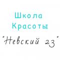 Школа красоты «Невский 23»