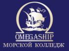 Колледж морского сервиса OMEGASHIP
