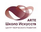 Школа искусств АРТЕ