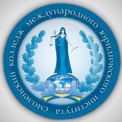 Смоленский колледж Международного юридического института