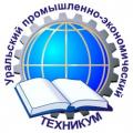 Нижнетагильский филиал Уральского промышленно-экономического техникума