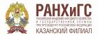 Казанский филиал Российской академии народного хозяйства и государственной службы при Президенте Российской Федерации