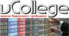 Школа биржевого трейдинга и инвестирования vCollege