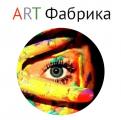 Художественная студия «Арт Фабрика»