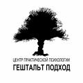 Центр практической психологии «Гештальт подход»