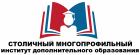 Столичный многопрофильный институт дополнительного образования