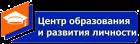 Центр образования и развития личности
