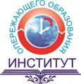 Институт опережающего образования