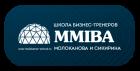 Школа бизнес-тренеров MMIBA