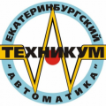 Екатеринбургский техникум «Автоматика»