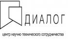 Центр научно-технического сотрудничества «Диалог»