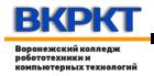 Воронежский колледж робототехники и компьютерных технологий
