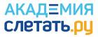 «Академия Слетать.ру»