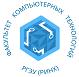 Факультет компьютерных технологий и информационной безопасности Ростовского государственного экономического университета