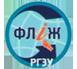 Факультет лингвистики и журналистики Ростовского государственного экономического университета
