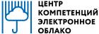 Центр Компетенций «Электронное Облако»