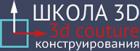 Школа 3D конструирования
