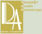 Школа ландшафта LDA «Ландшафт. Дизайн. Архитектура»