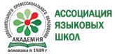 Ассоциация языковых школ Академии дополнительного профессионального образования