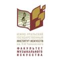 Факультет музыкального искусства Южно-Уральского государственного института искусств имени П.И. Чайковского