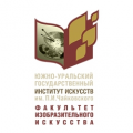 Факультет изобразительного искусства Южно-Уральского государственного института искусств имени П.И. Чайковского