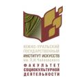 Факультет социокультурной деятельности Южно-Уральского государственного института искусств имени П.И. Чайковского
