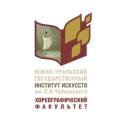 Хореографический факультет Южно-Уральского государственного института искусств имени П.И. Чайковского
