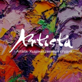 Художественная студия Artista