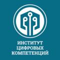 Институт цифровых компетенций Финансового университета при Правительстве РФ