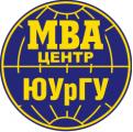 МВА-Центр Южно-Уральского государственного университета (национального исследовательского университета)