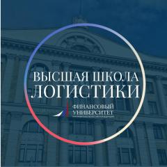 Высшая школа логистики Финансового университета при Правительстве РФ