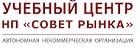Учебный центр «Совет рынка»