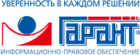 Образовательный центр «ГАРАНТ»
