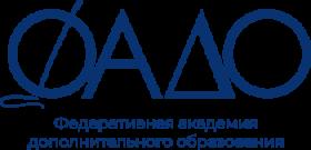 Федеративная академия дополнительного образования