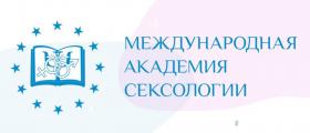 Международная академия сексологии