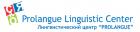 Лингвистический центр «Проланг»