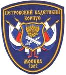 Кадетская школа N 1702 «Петровский кадетский корпус»