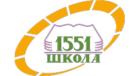 Школа № 1551