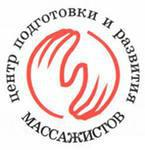 Центр подготовки и развития массажистов, г. Москва