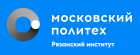 Рязанский институт (филиал) Московского Политехнического университета