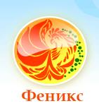 Средняя общеобразовательная школа «Феникс»