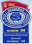 Екатеринбургский филиал Академии труда и социальных отношений