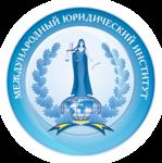 Волжский филиал Международного юридического института