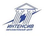 Образовательный центр «Интенсив»