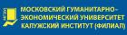 Калужский филиал Московского гуманитарно-экономического университета