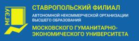 Юридический факультет Ставропольского филиала МГЭИ